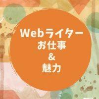 Webライターのお仕事や魅力について